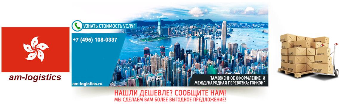 Доставка грузов из Гонконга