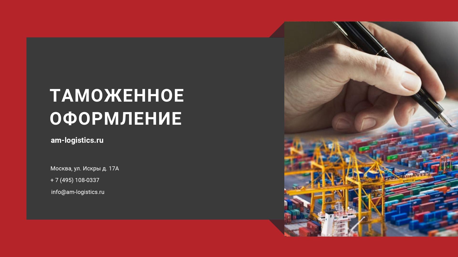 Таможенное оформление грузов в Москве